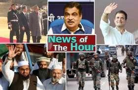 NEWS OF THE HOUR: राबर्ट वाड्रा से ईडी की पूछताछ से लेकर पीएम की आतंकवाद के खिलाफ दहाड़ तक की 5 बड़ी खबरें