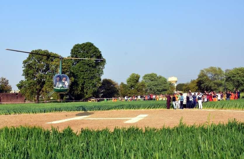 हेलीकॉप्टर से बारात लेकर निकले दूल्हे राजा