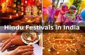 SPECIAL: हिंदू त्यौहारों की तारीखों में आया बड़ा बदलाव, 7 से लेकर 10 दिन तक आगे-पीछे पहुंचे त्यौहार