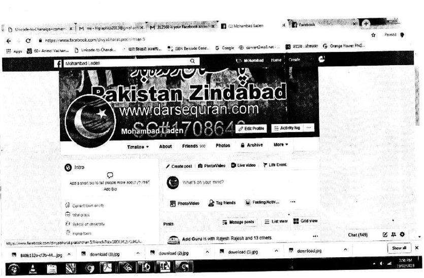 फेसबुक अकाउंट पर पाकिस्तान का अटैक