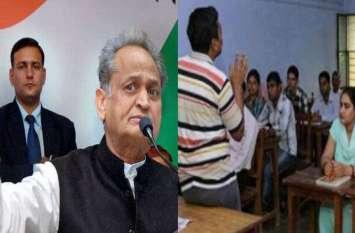 बड़ी खबर : राजस्थान में फर्जी तरीके से शिक्षक बन गए हजारों लोग, ऐसे हुआ फर्जीवाड़ा, अब होगी जांच