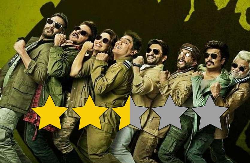 Total Dhamaal Movie Review: तो क्या 'टोटल धमाल' में धमाल देखने को मिलेगा? यहां जानें मूवी रिव्यू