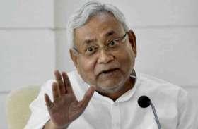 धारा 370 पर नीतीश कुमार ने अपना स्टैंड किया साफ,बोले-ना इसे हटाने के बारे में सोचते है ना ही कभी समर्थन करेंगे
