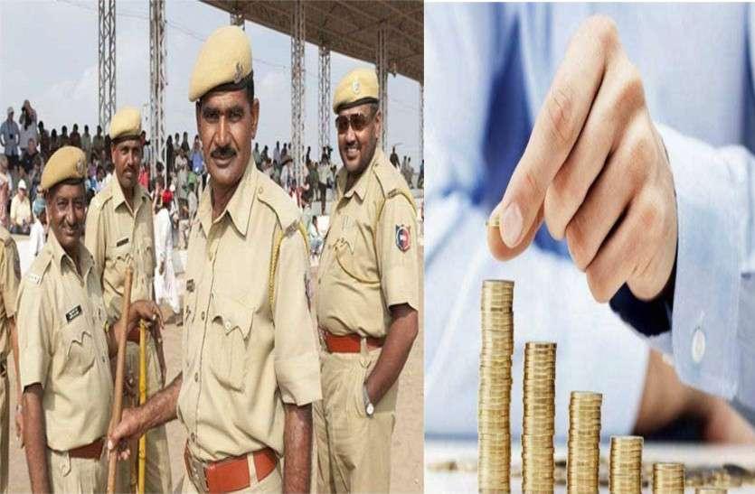 पुलिसकर्मियों के लिए खुशखबरी, गृह विभाग ने बीमा दस गुना बढ़ाया