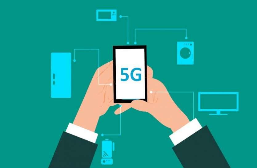 अगले 6 सालों में 14 करोड़ भारतीयों के हाथों में होगा 5जी स्मार्टफोन