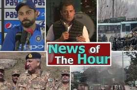 NEWS OF THE HOUR-भारत-पाक मैच पर विराट के बयान से सेंट स्टीफंस में राहुल तक की 5 बड़ी खबरें