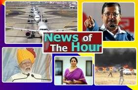 NEWS OF THE HOUR: प्लेन हाईजैक करने की धमकी से लेकर, एयर शो में हुए बड़े हादसे तक की 5 बड़ी खबरें