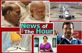 NEWS OF THE HOUR: पीएम मोदी और राजनाथ सिंह में बैठक से लेकर प्लेन हाईजैक की धमकी तक की 5 बड़ी खबरें