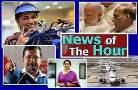NEWS OF THE HOUR: विश्वकपनिशानेबाजी में पूर्वी चंदेला के गोल्ड मेडल से लेकर पीएम मोदी-राजनाथ सिंह में बैठक तक की 5 बड़ी खबरें