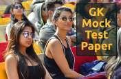GK Mock Test Paper: यहां से चैक करें अपनी तैयारी की जांच