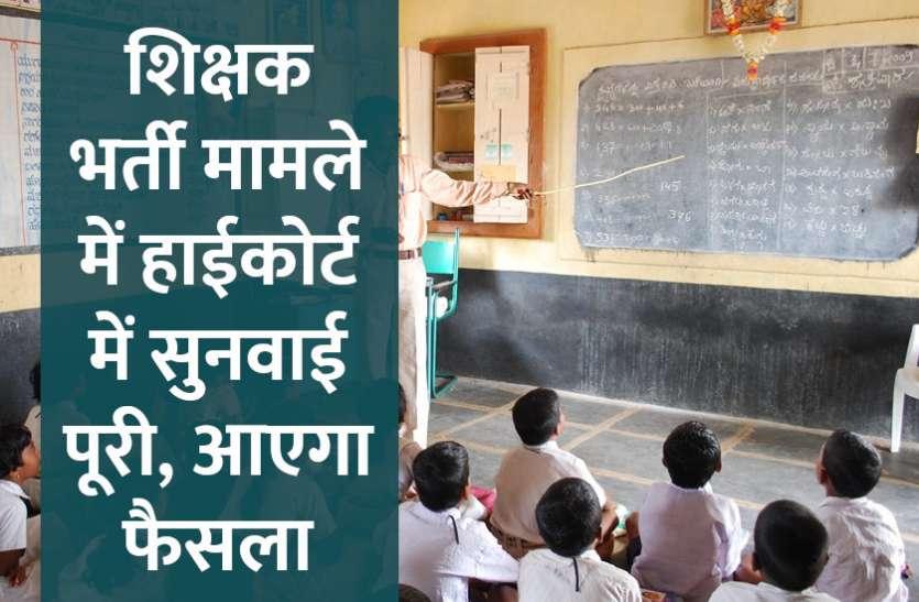 शिक्षक भर्ती मामले में हाईकोर्ट में सुनवाई पूरी,  69 हजार पदों की भर्ती पर होगा असर