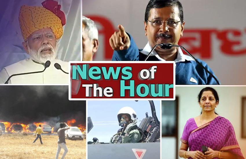 NEWS OF THE HOUR- केजरीवाल के भूख हड़ताल से लेकर तीनों सेनाध्यक्षों के साथ रक्षामंत्री की बड़ी बैठक करने तक की 5 बड़ी खबरें