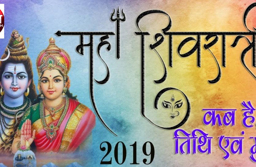 Mahashivratri 2019 : 4 मार्च को है महाशिवरात्रि का पर्व, इस साल शिव के भक्तों के लिए बन रहा विशेष संयोग
