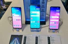 मात्र 2,999 रुपये में खरीद सकते हैं Samsung Galaxy S10 सीरीज के स्मार्टफोन