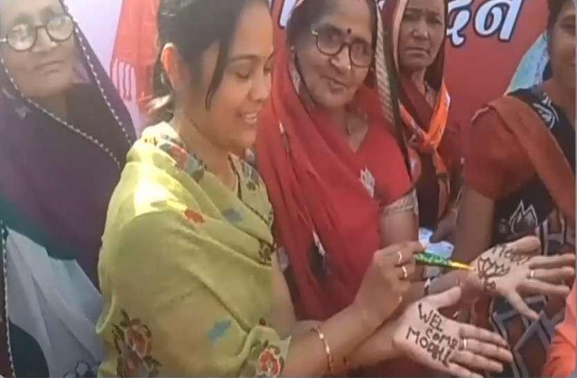 महिलाओं ने हाथों में मेहंदी रचा कर लिखा 'Welcome Modi'