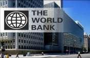 इस बड़े प्रोजेक्ट के लिए विश्वबैंक से लेंगे कर्जा
