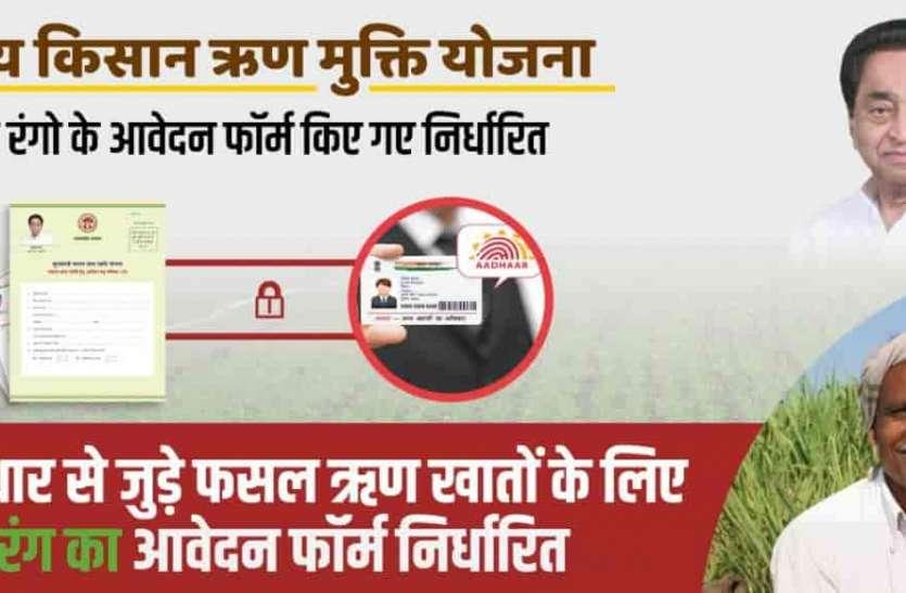 147 करोड़ रुपए का किसानों का होगा ऋण माफ