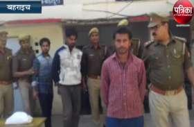 अवैध स्लाटिंग करने वाले तीन गिरफ्तार
