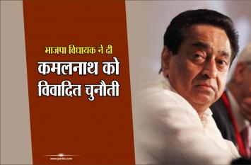 BREAKING: भाजपा विधायक ने दी कमलनाथ को विवादित चुनौती, गर्माई राजनीति
