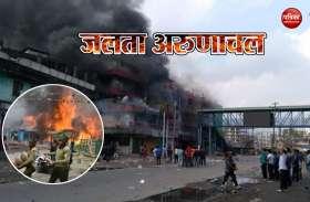 PRC के मुद्दे पर जल रहा अरुणाचल प्रदेश, 2 प्रदर्शनकारियों की मौत, कमिश्नर करेंगे जांच