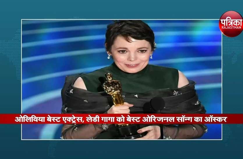 लेडी गागा को बेस्ट ओरिजनल सॉन्ग का ऑस्कर