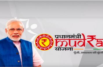 मुद्रा योजना में बड़ा घोटाला आया सामने, प्रधानमंत्री तक शिकायत पहुंचने से मचा हड़कंप