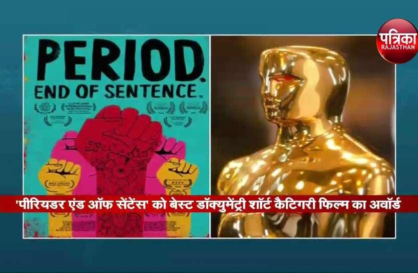 भारतीय प्रोड्यूसर की फिल्म को मिला ऑस्कर अवॉर्ड 2019