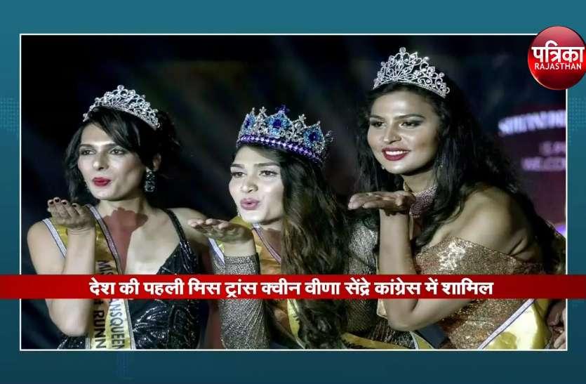 देश की पहली मिस ट्रांस क्वीन वीणा सेंद्रे कांग्रेस में शामिल