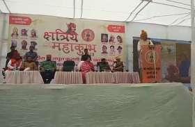 पूर्व CM रमन सिंह बोले - राजपूत समाज की उन्नति के लिए विजन और मिशन में सभी का साथ जरूरी