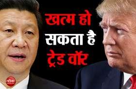 ट्रंप के इस फैसले के बाद अमरीका और चीन के बीच खत्म हो सकता है ट्रेड वॉर