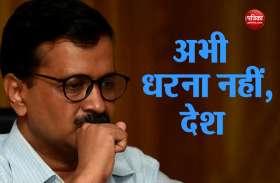 अरविंद केजरीवाल ने टाली अपनी भूख हड़ताल, कहा- अभी हम सब देश के साथ