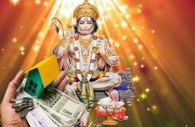 19 मार्च 2019 मंगलवार को हनुमान जी की कृपा से मेष, मिथुन, कर्क, सिंह और वृश्चिक राशि की बदलेगी किस्मत, बन रहा सबसे बड़ा धनलाभ का योग