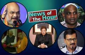 NEWS OF THE HOUR- जयसूर्या पर बैन से लेकर केजरीवाल की भूख हड़ताल स्थगित करने तक की 5 बड़ी खबरें