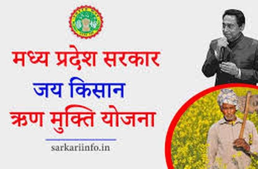 क्या कमलनाथ सरकार ने किया किसानों से धोखा: अभी भी किसानों के खातों में नहीं आई राशि जाने क्यों