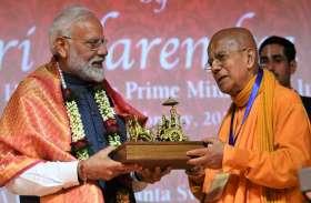 सबसे बड़ी भगवद गीता के विमोचन पर बोले पीएम मोदी, मानवता के दुश्मनों से धरती को बचाने के लिए प्रभु हमारे साथ