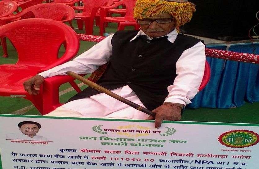 प्रदेश के इस जिले में कुल 253 किसानों के खाते में आए 80 लाख