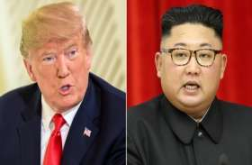 ट्रंप और किम की आज होगी मुलाकात, कहा-उत्तर कोरिया के पास बेहतर बनने का मौका