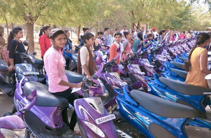 लड़कियों को स्कूटी दिलाने में उलझी सरकार, वचन पूरा करने में जुटा उच्च शिक्षा विभाग