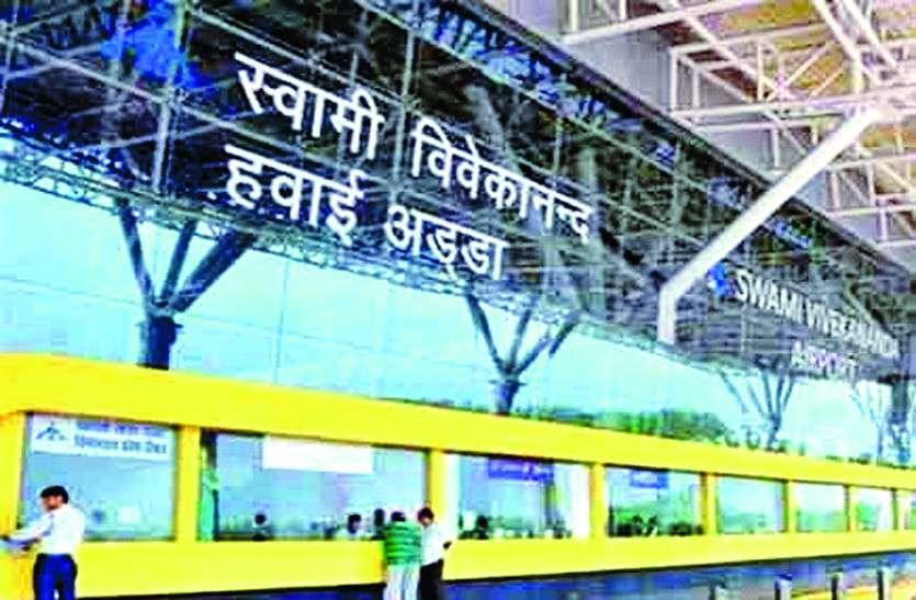 भारत-पाक सीमा तनाव का रायपुर एयरपोर्ट पर नो साइड इफेक्ट, उड़ानें रोज की तरह जारी