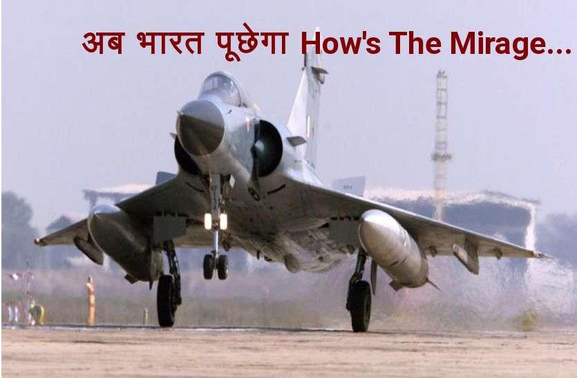 Indian Air Strike on Pakistan: ... तो इसलिए चुना गया 'मिराज' एयर सर्जिकल स्ट्राइक के लिए, देखें वीडियो