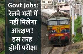 Govt Jobs: रेलवे भर्ती में नहीं मिलेगा आरक्षण! इस तरह होगी परीक्षा