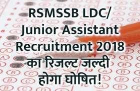 RSMSSB LDC/Junior Assistant Recruitment 2018 का रिजल्ट जल्दी होगा घोषित