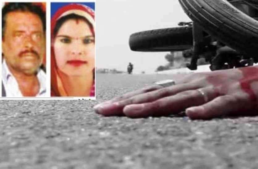 दर्दनाक हादसा : गर्भवती महिला और ससुर को ट्रक ने रौंदा, अस्पताल में मौत