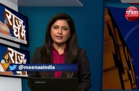 हिंदुस्तान और पाकिस्तान के रिश्तों में एक नया मोड़ आना चाहिये | 27 Feb राजधर्म इंट्रो डॉ मीना शर्मा के साथ
