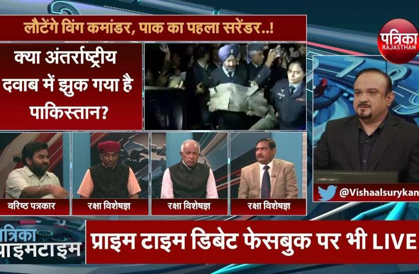 भारत के दबाव के आगे इमरान खान ने पायलट अभिनंदन को रिहा करने का ऐलान किया