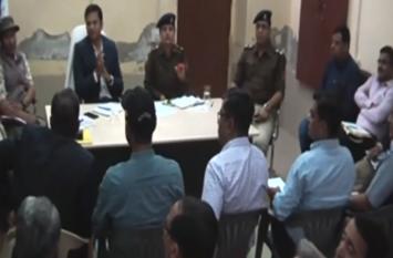 नागरिक सुरक्षा को लेकर कलक्टर और एसपी ने ली बैठक, हर संदिग्ध पर रखें पैनी नजर