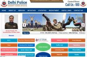 Delhi Police MTS Result Exam 2018 जल्द, जानें क्या रहेगी कटऑफ और पदवार कैसा रहेगा ट्रेड टेस्ट : यहाँ पढ़ें