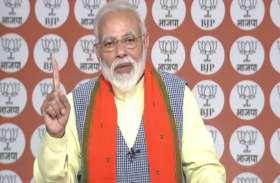 video : पीएम मोदी लाइव : भारत एक रूप में लड़ेगा, एक रूप में जीतेगा...