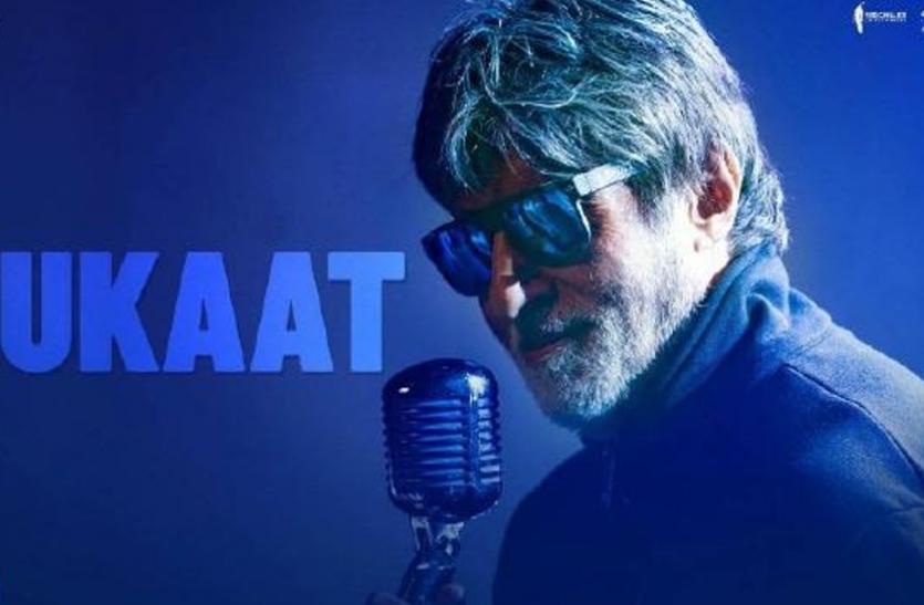 Badla Aukat song: रणवीर के बाद अब अमिताभ का रैप हुआ वायरल, देखकर आप भी...