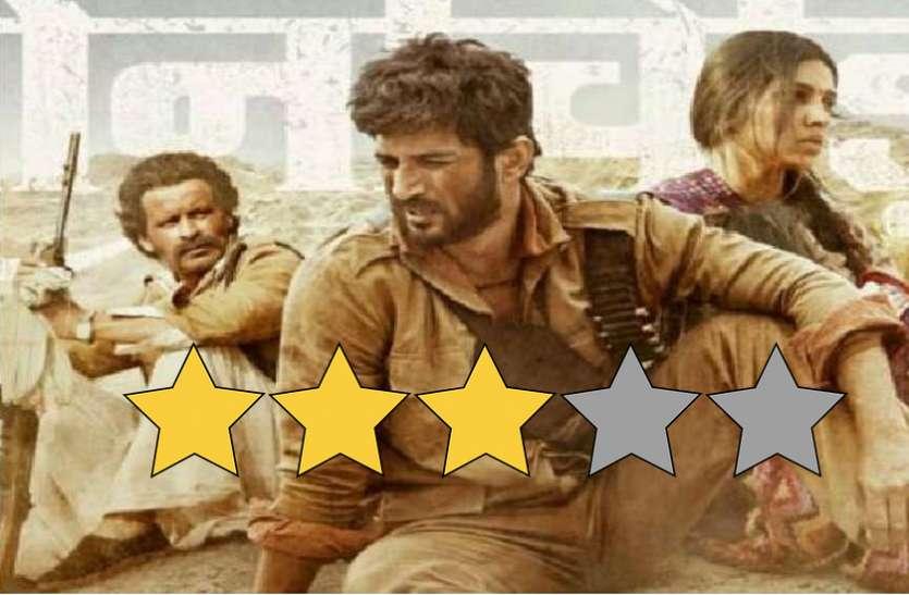 SonChiriya Movie Review : जंगल के बागियों की दमदार कहानी, मनोज बाजपेयी के आगे फीके पड़े सुशांत